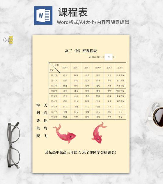 黄色高三班级课程表word模板