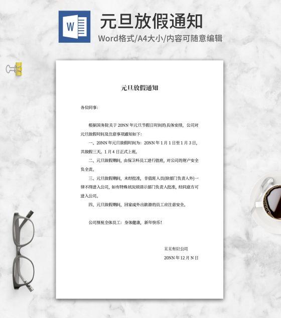 公司元旦放假通知安排word模板