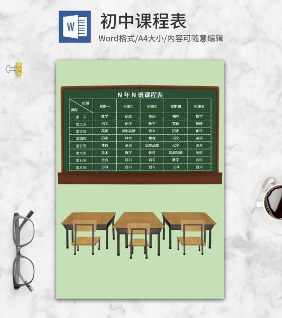 卡通风绿色黑板课程表word模板