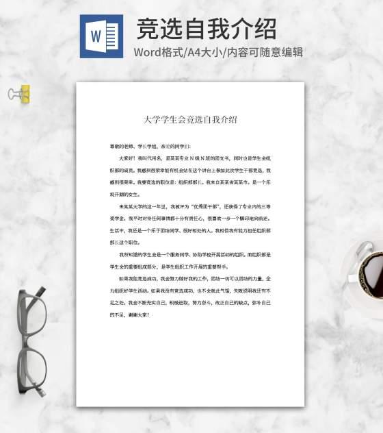 大学学生会竞选自我介绍word模板