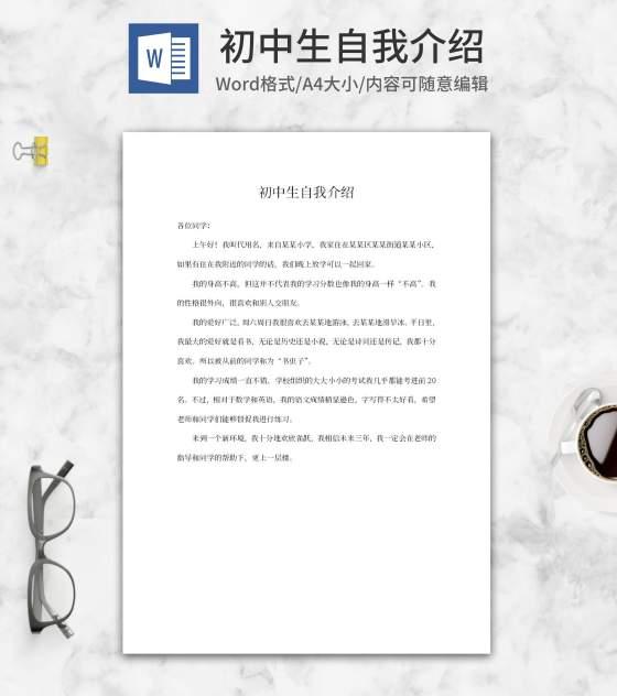 初中生自我介绍范文word模板