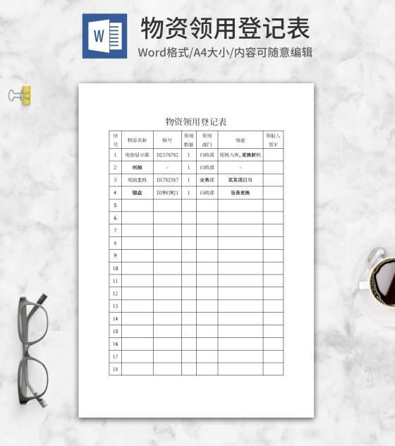 公司物资领用登记表word模板