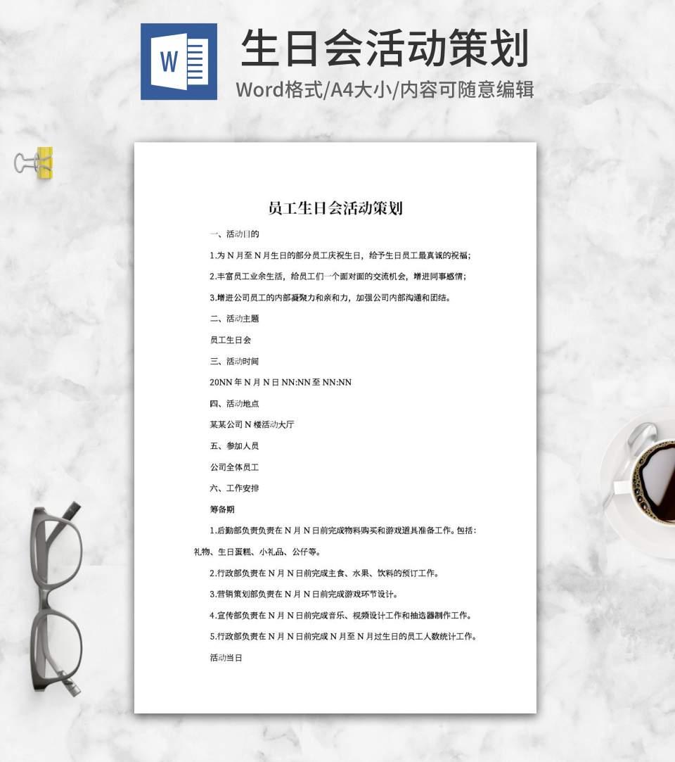 员工生日会活动策划word模板