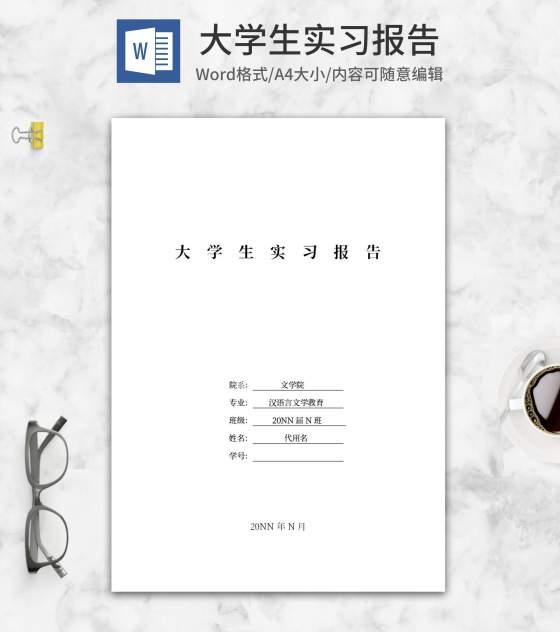 汉语言文学教育学生实习报告word模板
