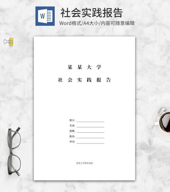 大学师范专业社会实践报告word模板