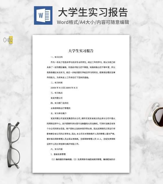 网络运行管理员实习报告word模板