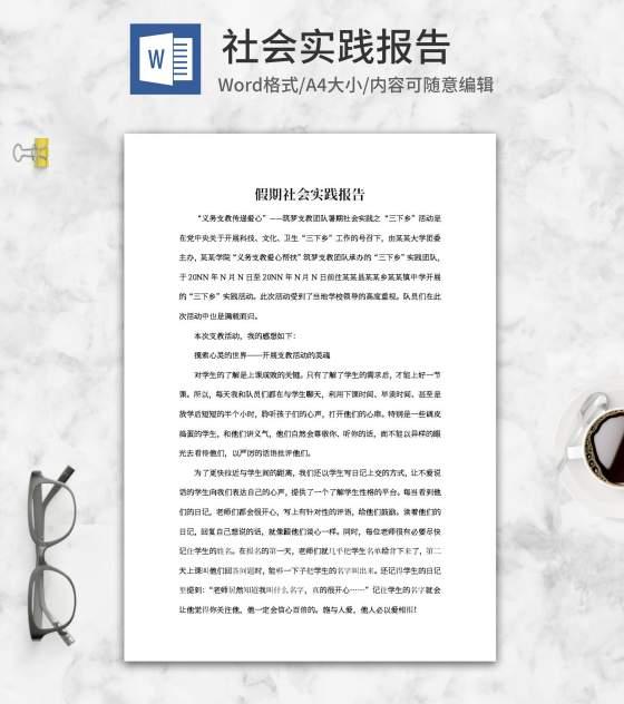 假期社会实践报告word模板
