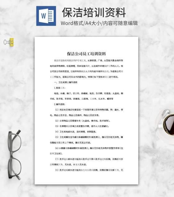 保洁公司员工培训资料word模板