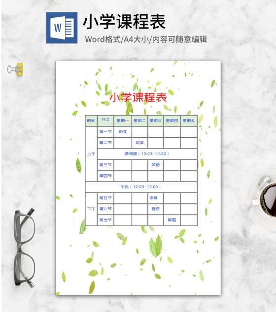 小清新树叶小学课程表word模板