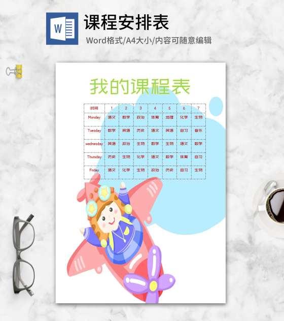 可爱卡通小女孩课程表word模板