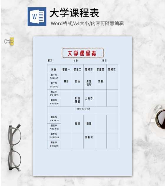 蓝色大学班级课程表word模板