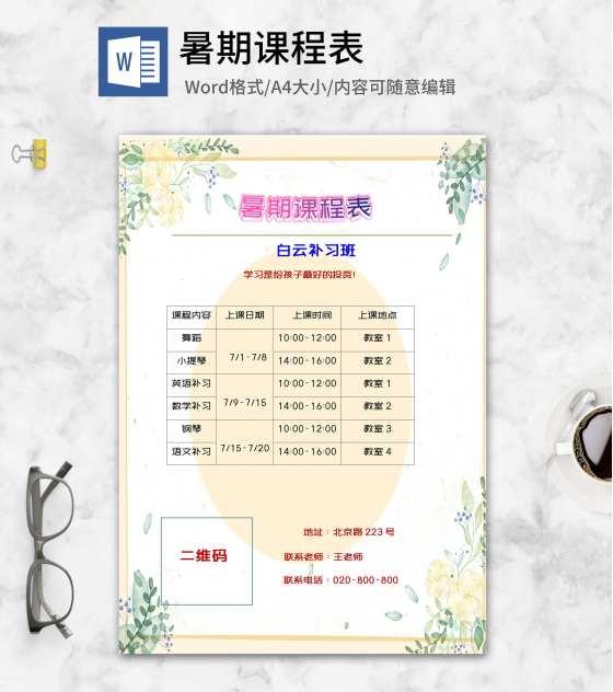 小清新补习班暑期课程表word模板