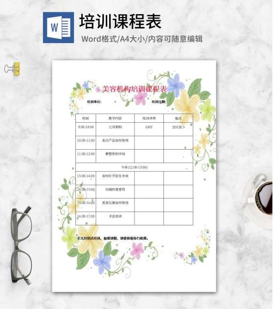 小清新美容机构培训课程表word模板