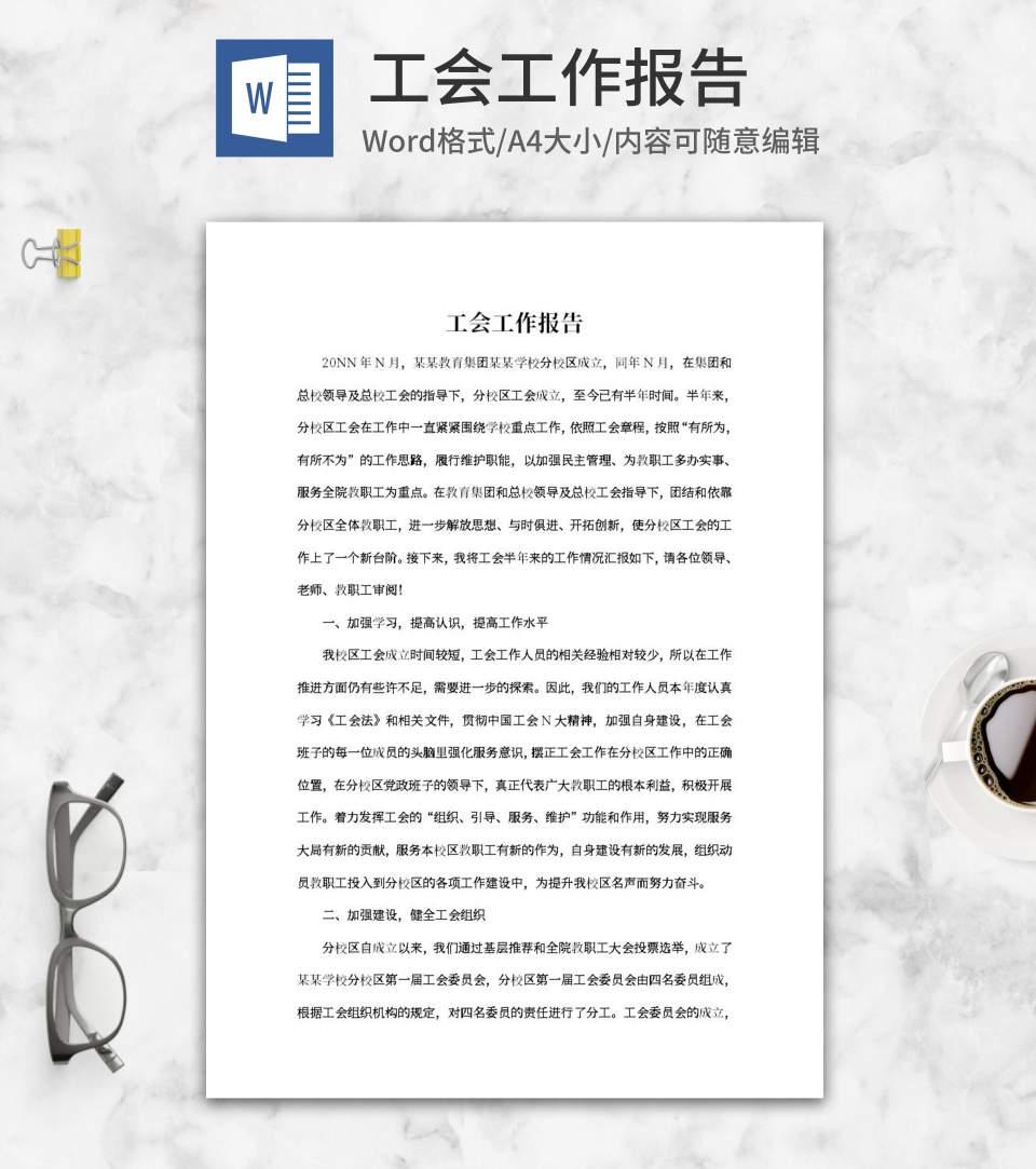 工会工作报告word模板