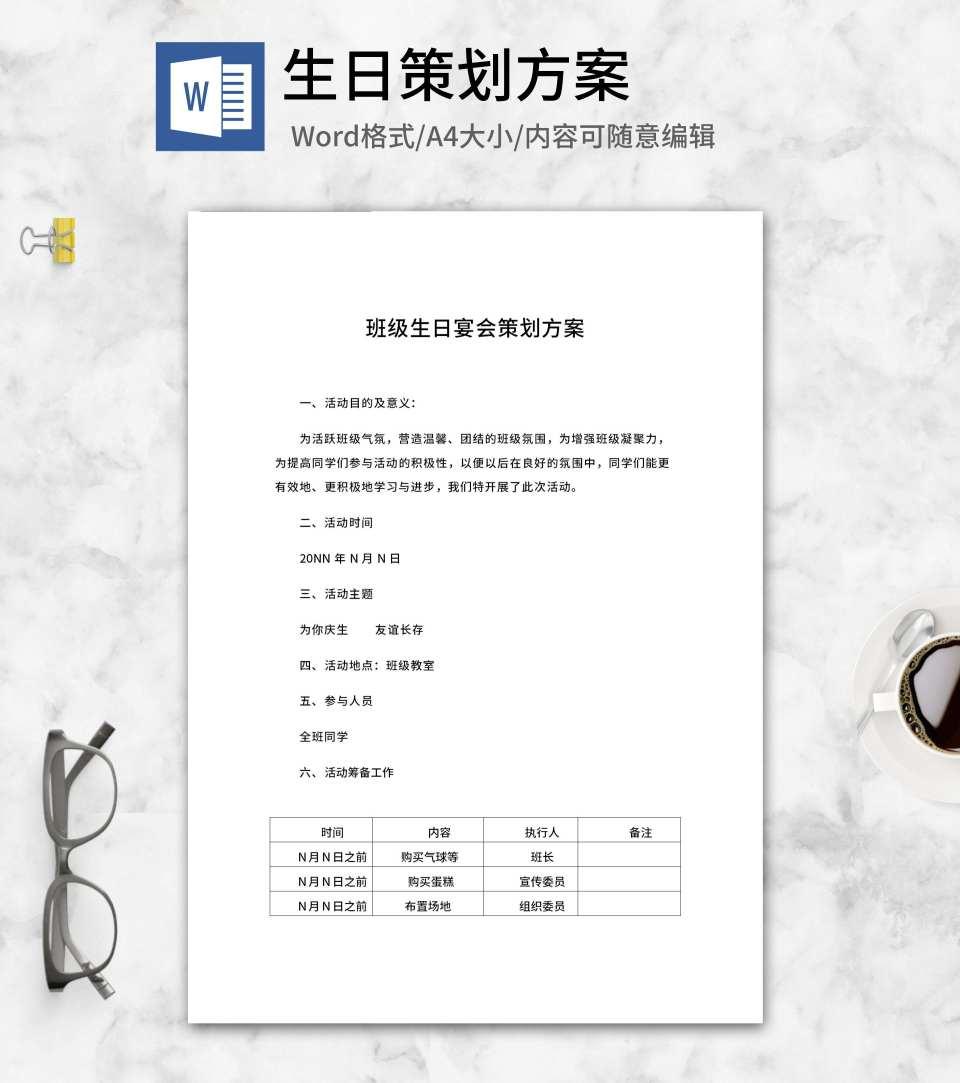 班级学生生日宴会策划方案word模板