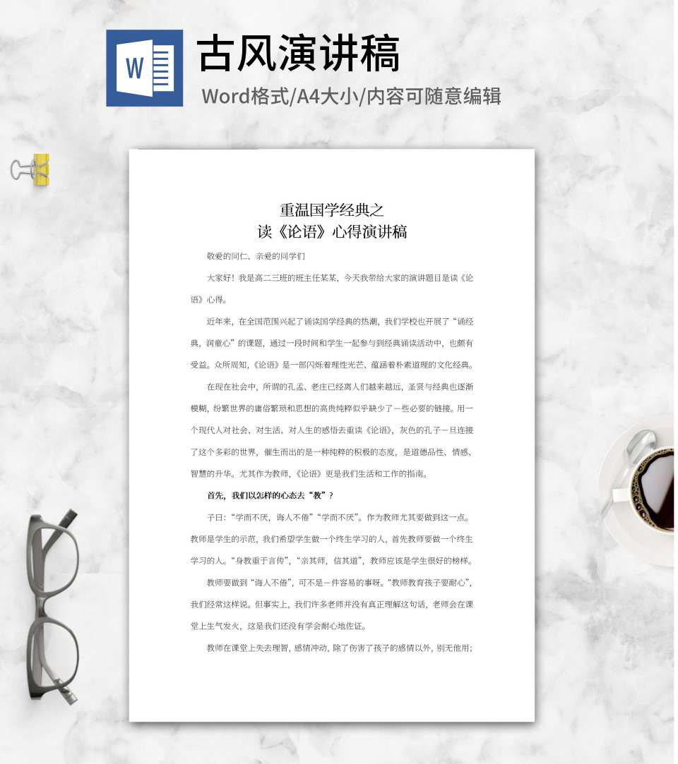 重温国学经典《论语》演讲稿word模板