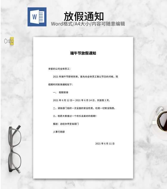 端午节放假通知word模板