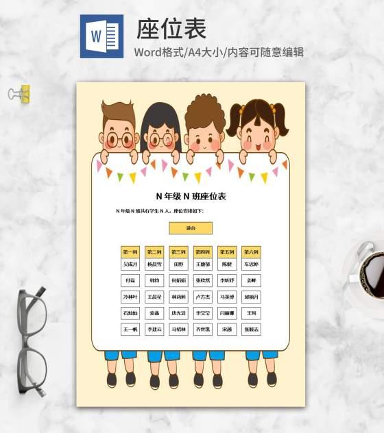 黄色卡通小人班级座位表word模板