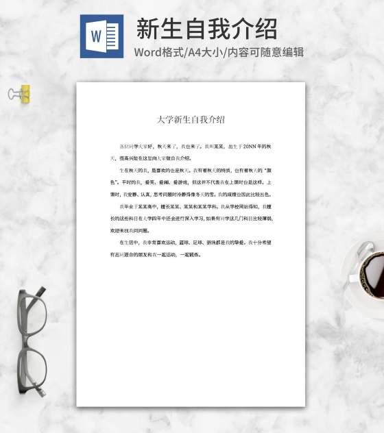 大学新生自我介绍word模板