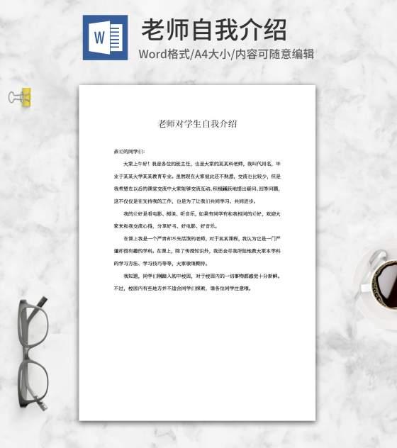 老师自我介绍word模板