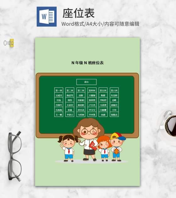 卡通课堂教室座位表word模板