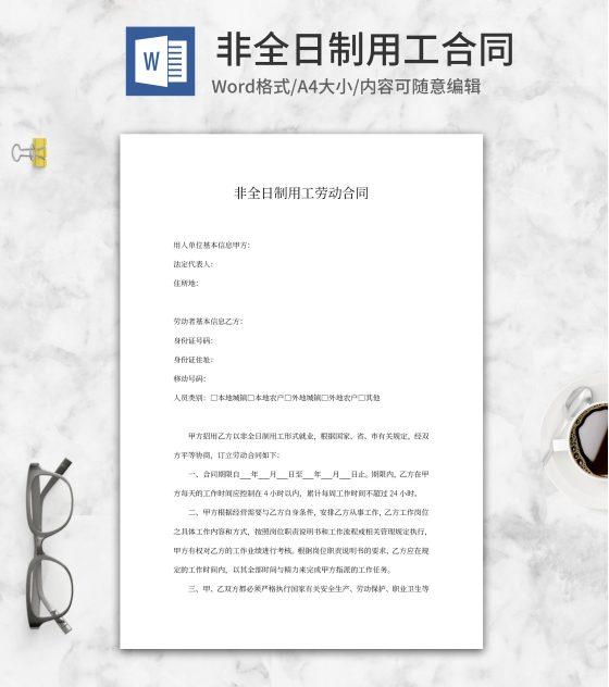 非全日制用工劳动合同word模板