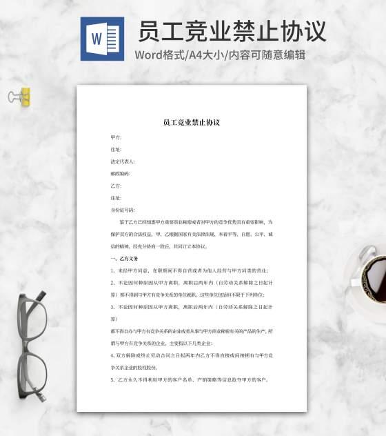 员工竞业禁止协议word模板