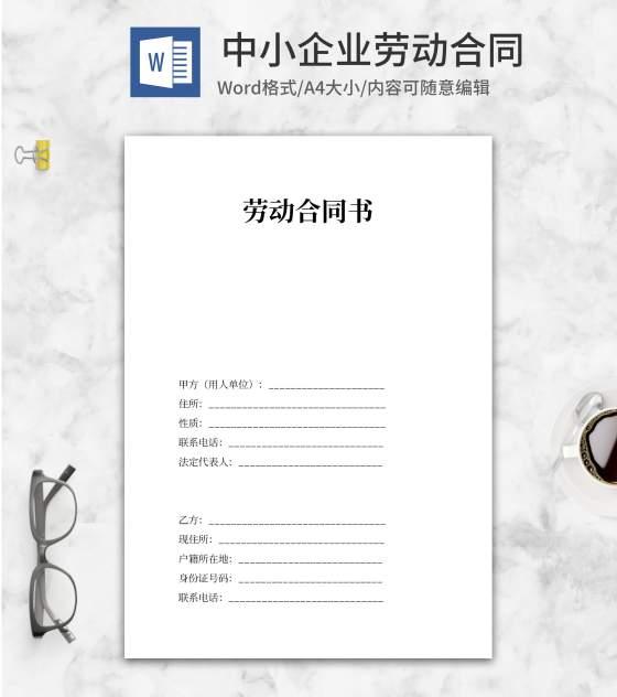 中小企业劳动合同书word模板