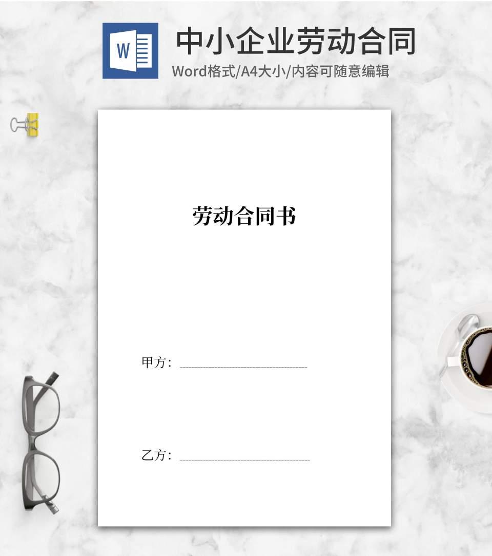 企业用工劳动合同书word模板