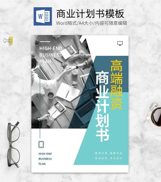 蓝色几何风商业计划书封面