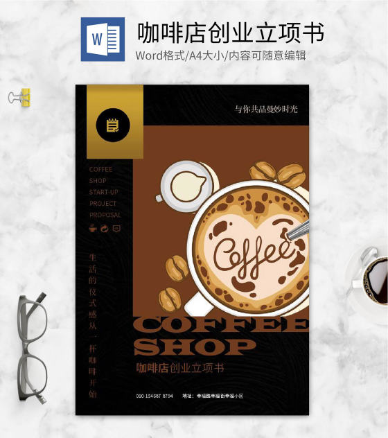 黑色小清新咖啡创业封面