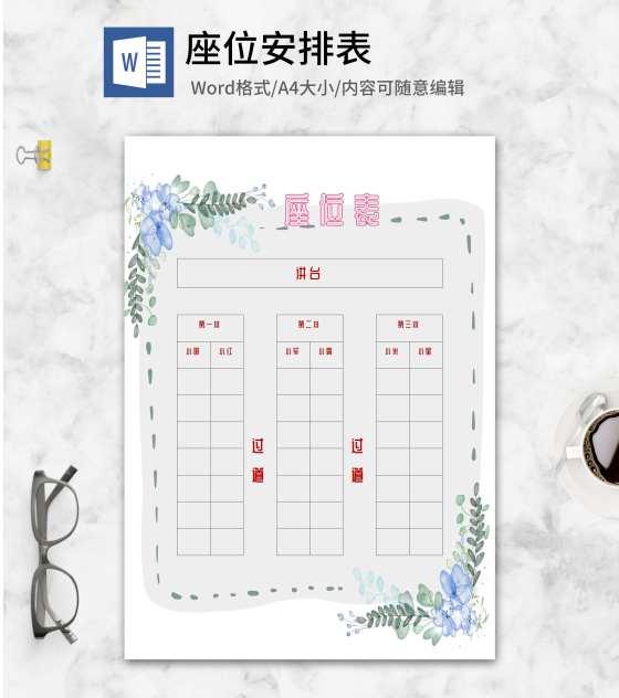 小清新班级座位安排表word模板