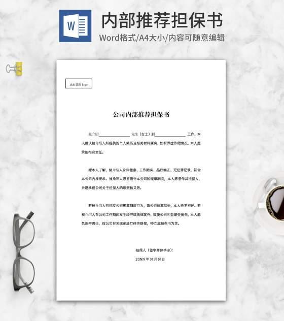 公司内部推荐担保书word模板
