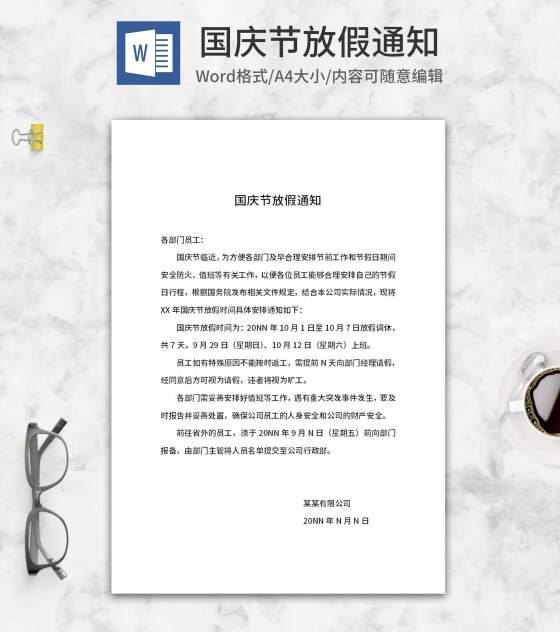 部门职工国庆节放假通知word模板