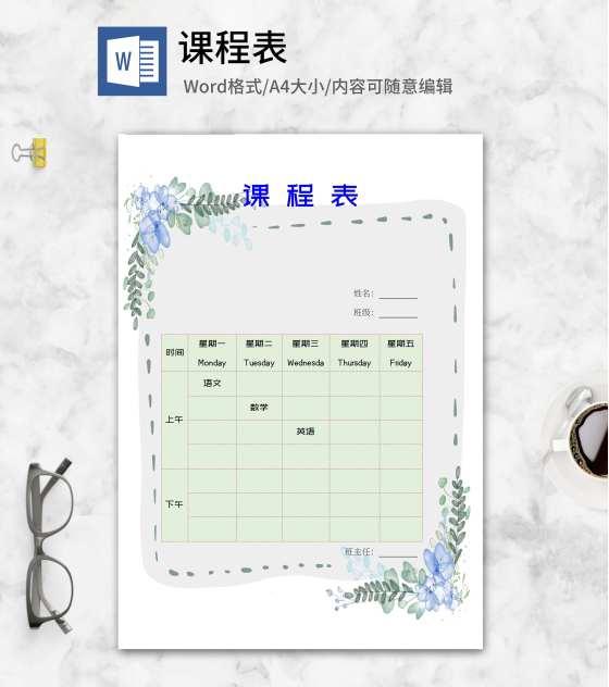 小清新花环班级课程表word模板