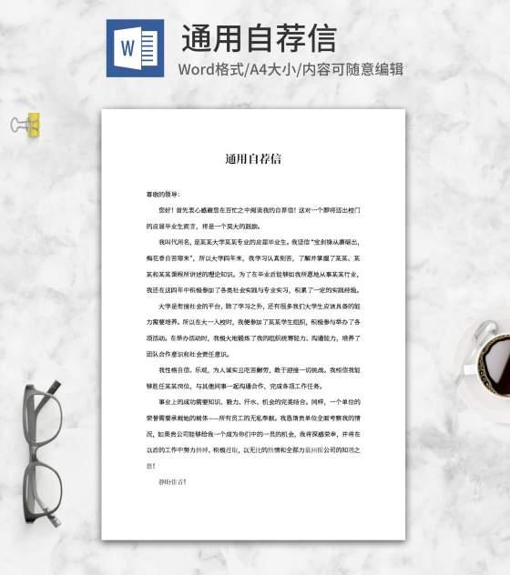 通用自荐信word模板