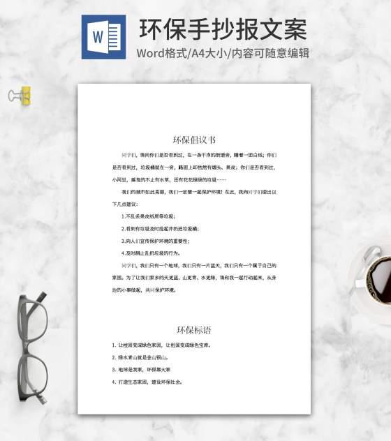 环保主题手抄报文案word模板