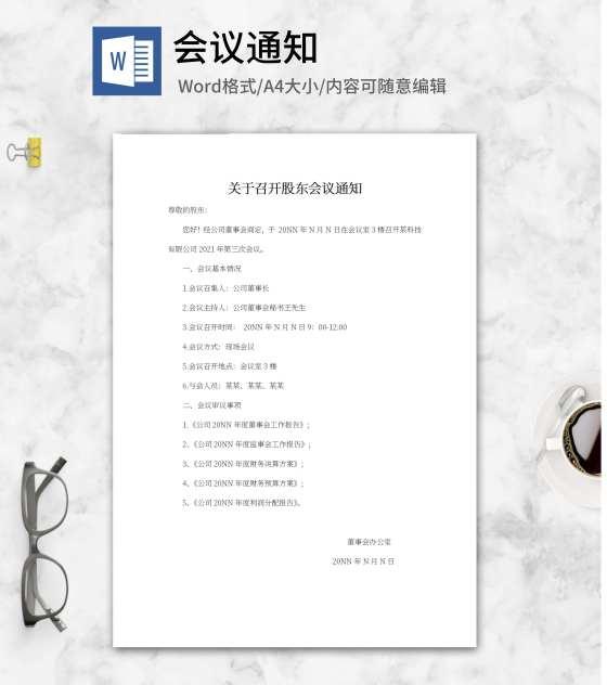 召开股东会议通知word模板