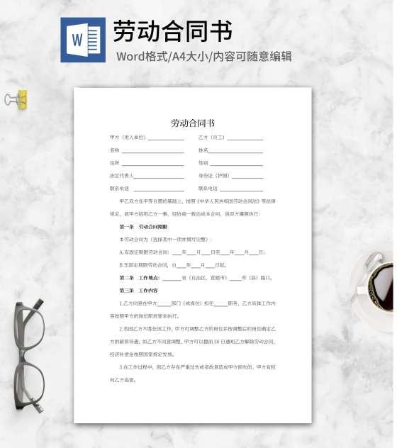 劳动合同协议书word模板