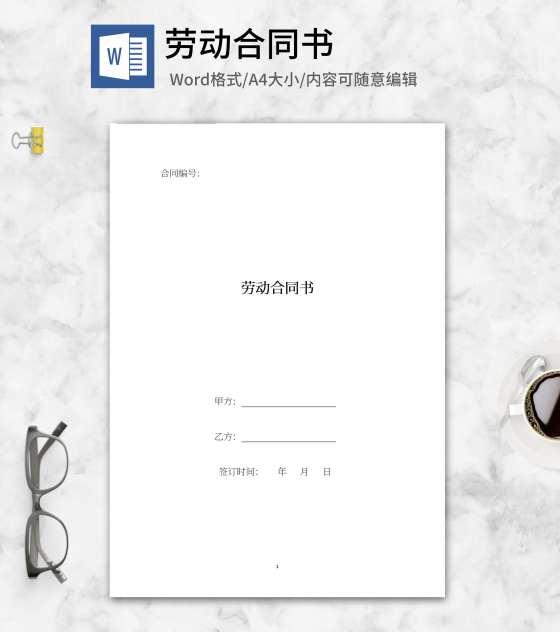 企业劳动合同书word模板
