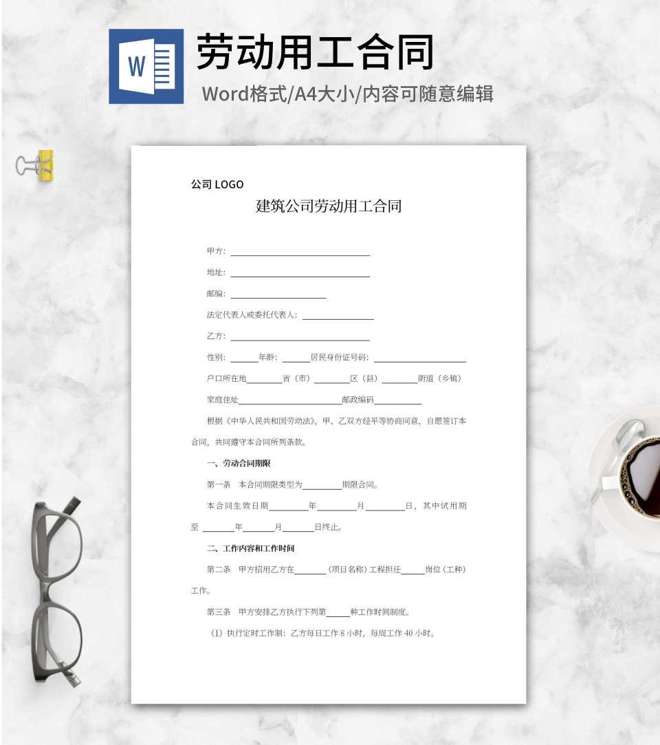 建筑公司劳动用工合同word模板