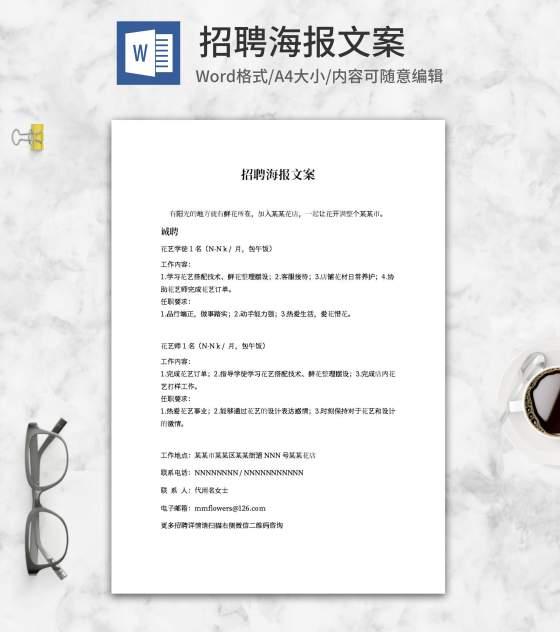 花艺师招聘海报文案word模板
