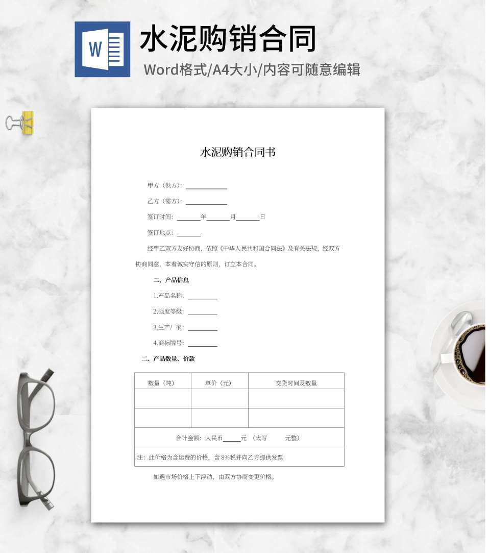 水泥购销合同书word模板