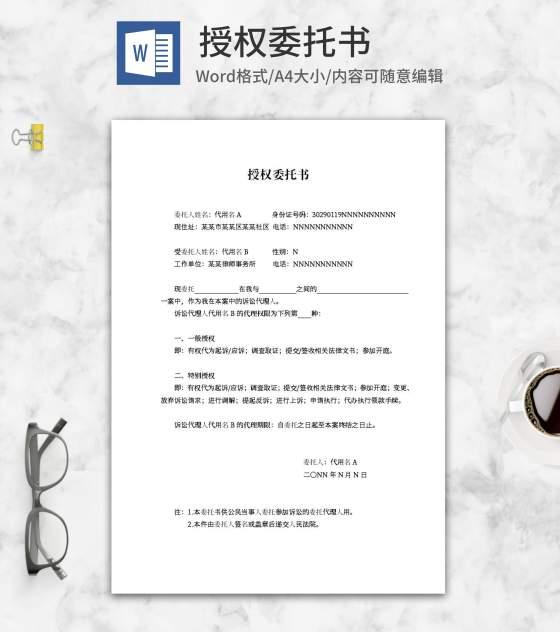 律师事务所授权委托书word模板