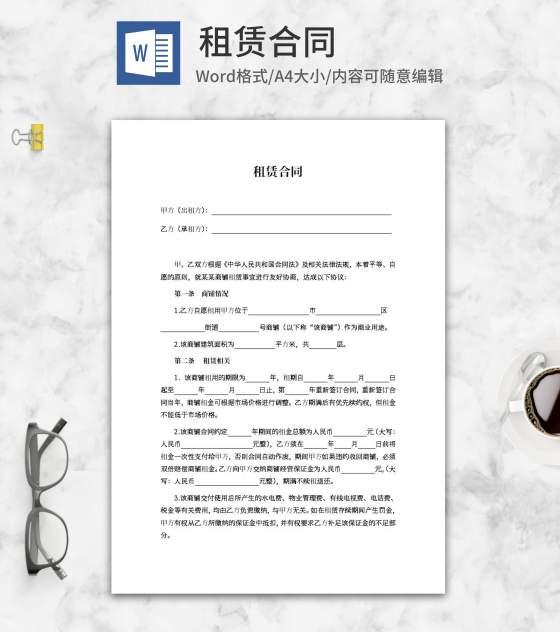商铺租赁合同word模板