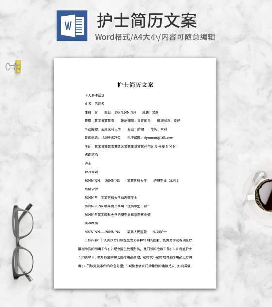 护士简历文案及自荐信word模板