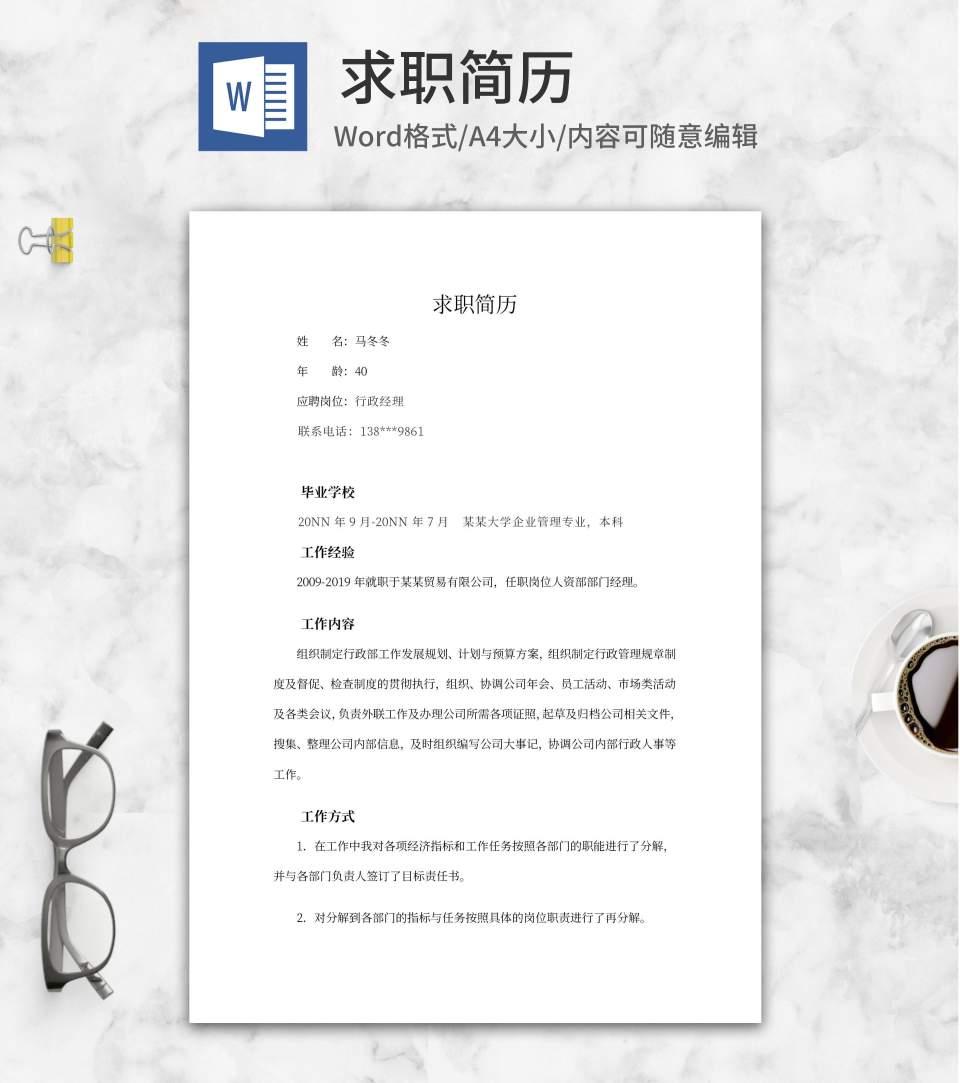 行政经理求职简历word模板