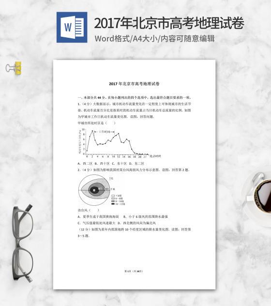 2017年北京市高考地理试卷word模板