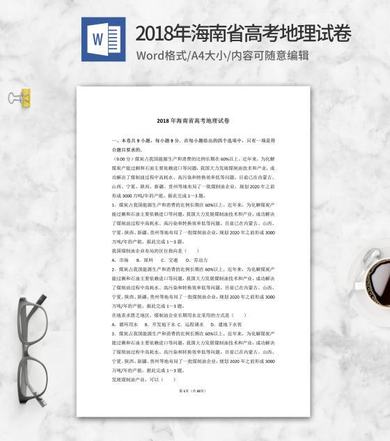 2018年海南省高考地理试卷word模板