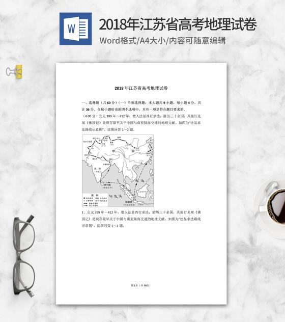 2018年江苏省高考地理试卷word模板